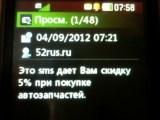 sms-skidka